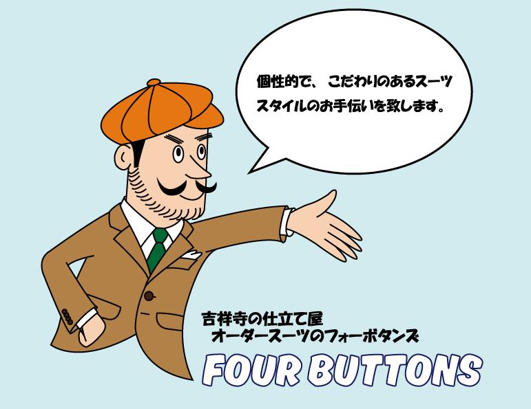 ボタンくん