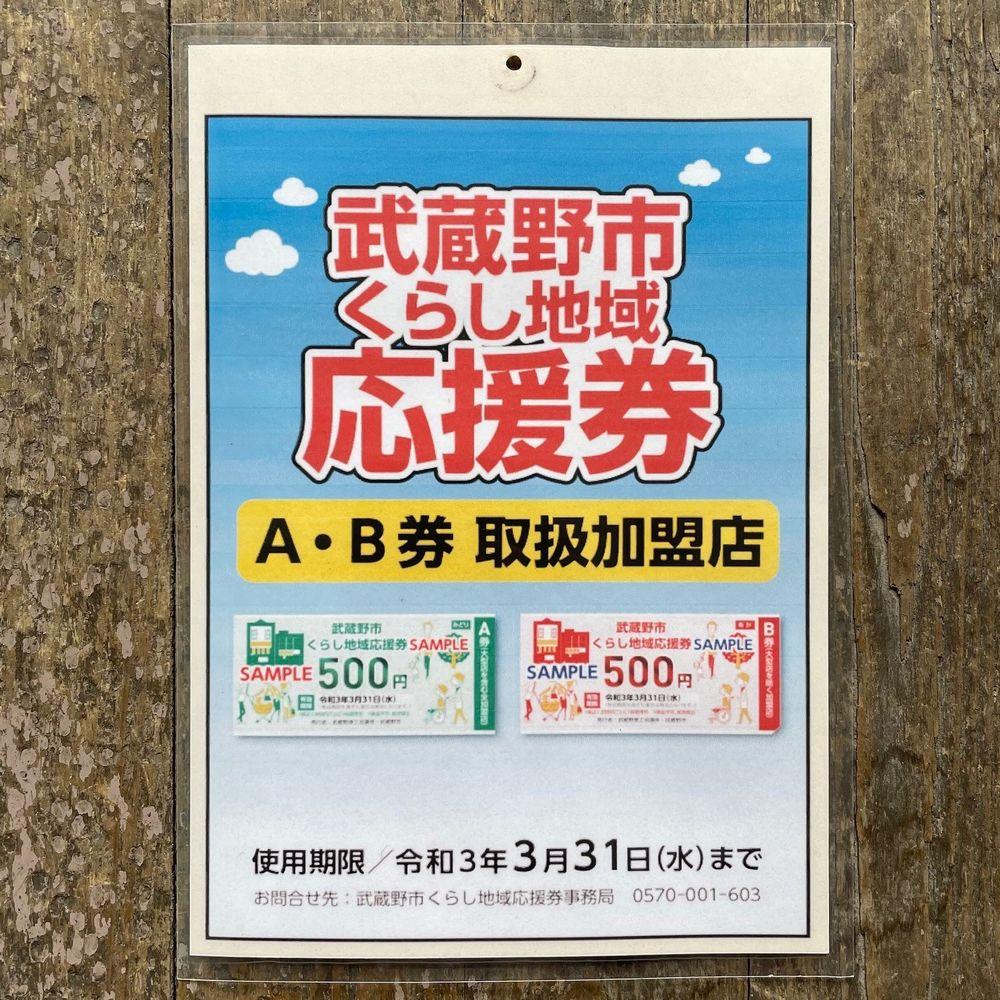 武蔵野市くらし地域応援券 お使い頂けます~!
